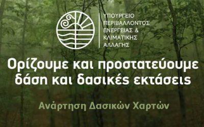 Μειώνονται τα Τέλη Αντιρρήσεων για τους Δασικούς Χάρτες