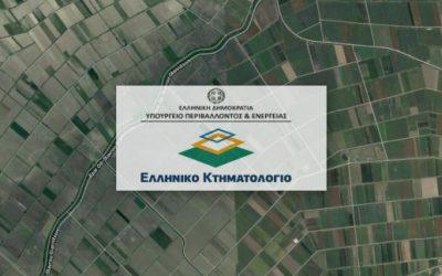 ΚΤΗΜΑΤΟΛΟΓΙΟ: Νέα Παράταση σε 14 Περιφερειακές Ενότητες