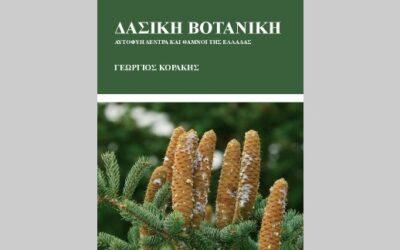 Δασική Βοτανική – Αυτοφυή δέντρα και θάμνοι της Ελλάδας