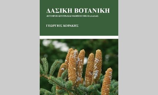 Δασικη Βοτανικη – Αυτοφυη δεντρα και θαμνοι της Ελλαδας