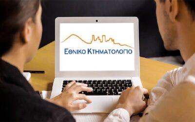 Κτηματολόγιο: Ψηφιακή διαδικασία επανεξέτασης αιτήσεων διόρθωσης